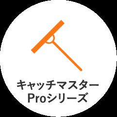 キャッチマスターProシリーズ