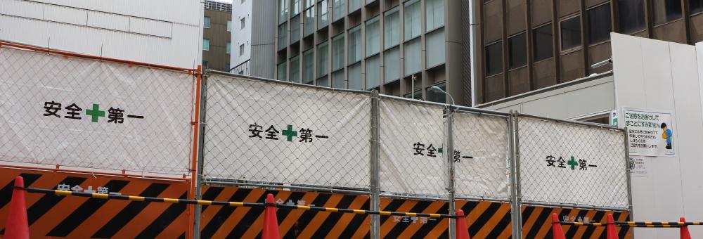 大切なオフィスや工場・建設現場を守る